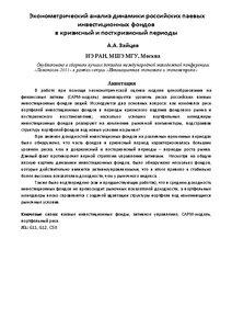 Паевые инвестиционные фонды москва