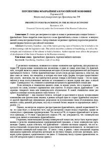 download Introduction to Combinatorics 2013