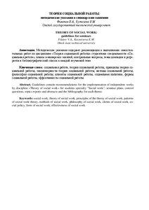Гуслякова л г модели социальной работы модельное агенство трубчевск